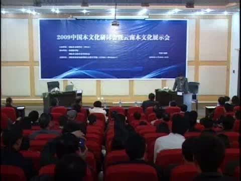 2009中国木文化研讨会闭幕式