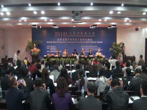 2010古木文化国际研讨会开幕式