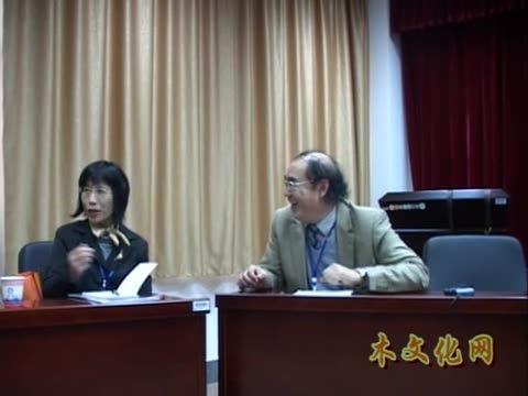 2009中国木文化研讨会分组讨论二