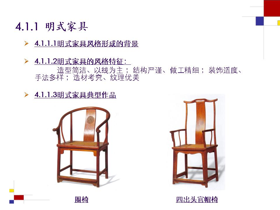 产品设计手绘图椅子