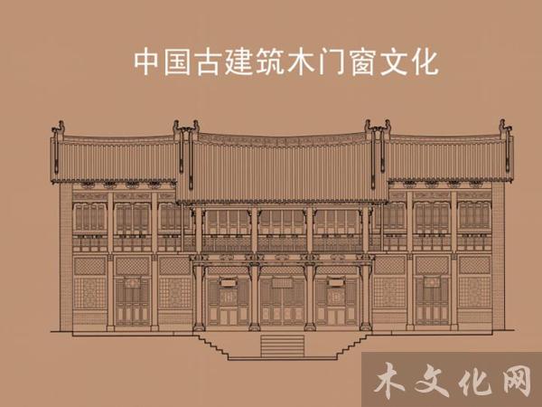 中国古建筑木门窗文化