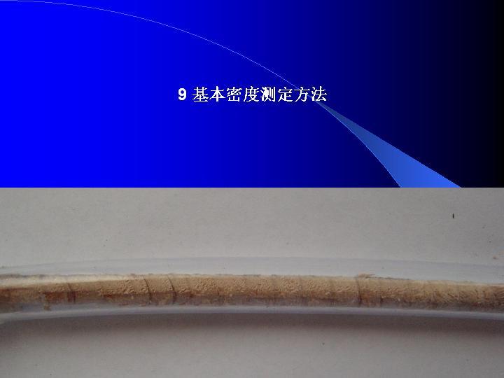 从木材识别的角度认识中国古代木结构建筑与出土木器的木材文化