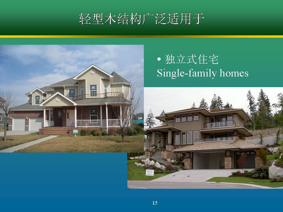 轻型木结构与建筑节能