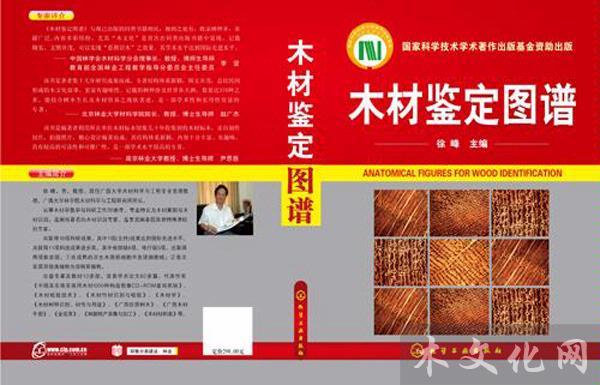 《木材鉴定图谱》 - 日本木材出口协会