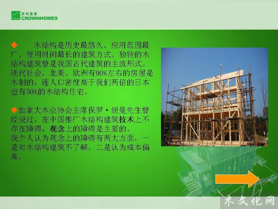 木结构建筑与混凝土结构之经济分析