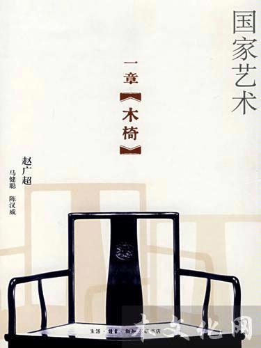 中国古代椅子手绘图