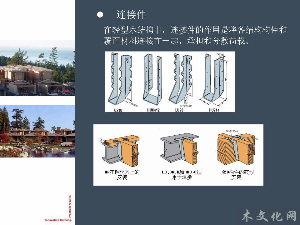轻型木结构设计 - 木教育