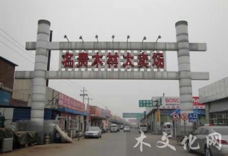 北京木材市场 - 木材网