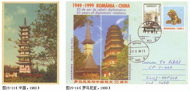 邮票上的古代木结构建筑
