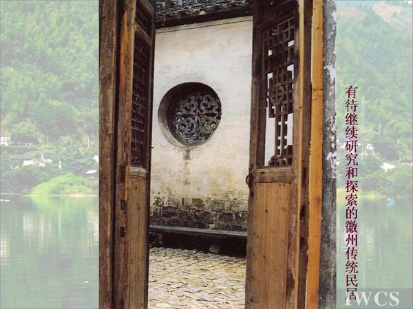 徽州民居聚落和建筑的美学价值