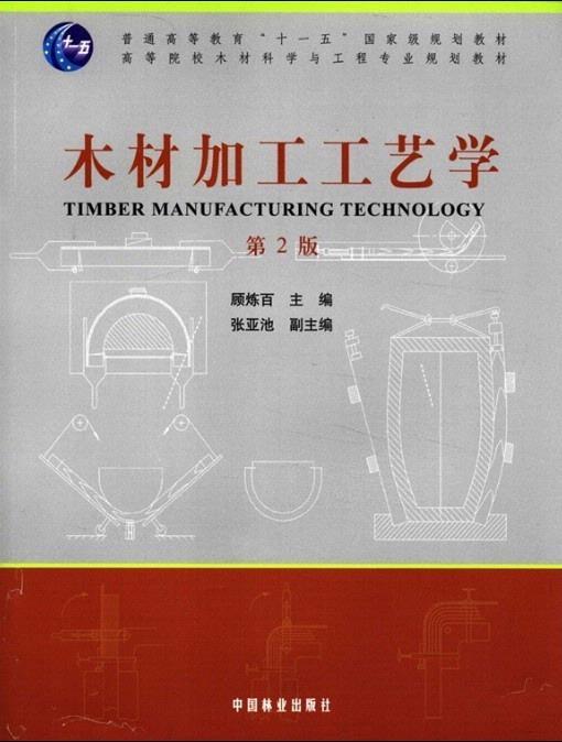 木材加工工艺学(第2版)》第1版脱稿于2002年4月,之后7,8年间木材加工