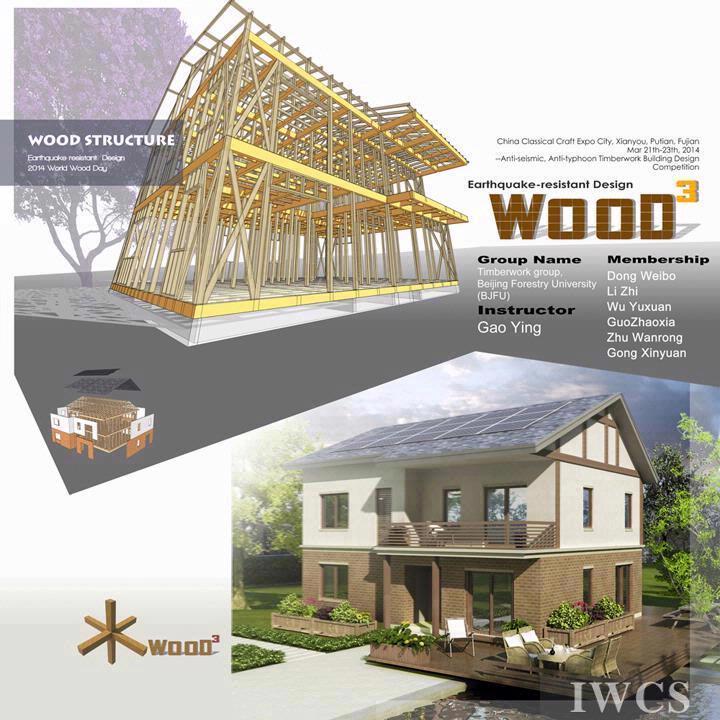木结构设计大赛获奖