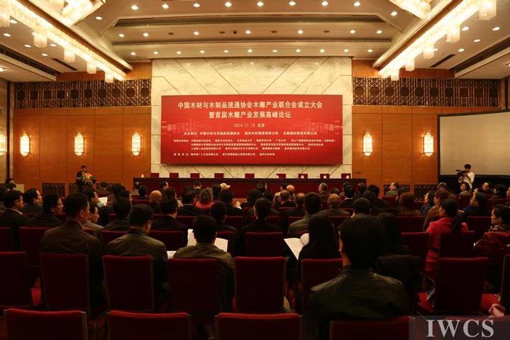 中国木雕产业联合会及创新基金委员会成立大会在北京顺利召开