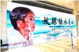 """""""放眼绿水青山 喜迎十九大生态文化书画摄影展""""在京举办"""