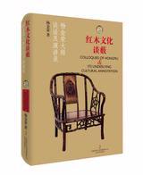 《红木文化谈薮》一书出版发行