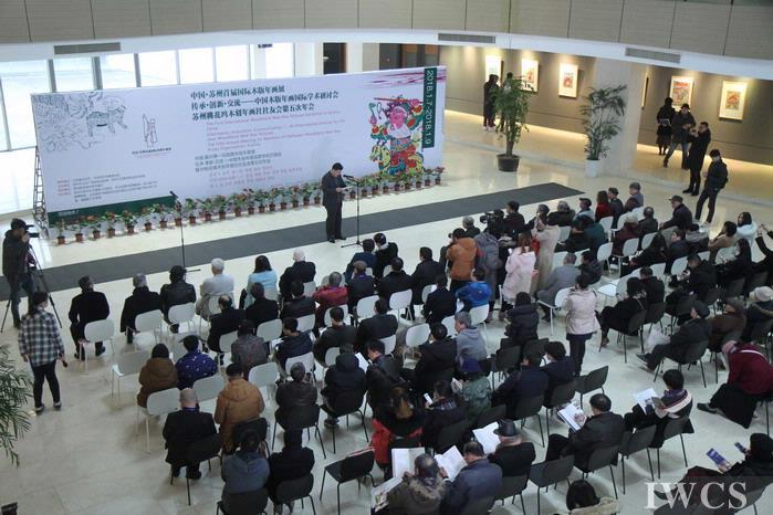 苏州首届国际木版年画展暨中国木版年画国际学术研讨会成功举行