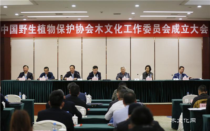 中国野生植物保护协会木文化工作委员会成立大会在赣州召开